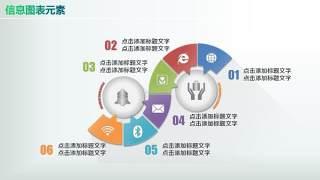 彩色PPT信息图表元素8-27