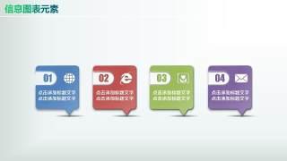 彩色PPT信息图表元素5-37