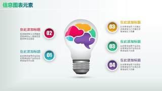 彩色PPT信息图表元素4-25