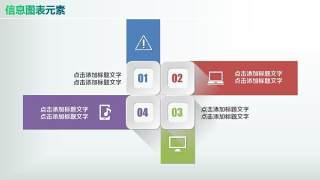 彩色PPT信息图表元素8-19