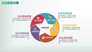 彩色PPT信息图表元素4-27