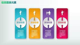 彩色PPT信息图表元素1-43