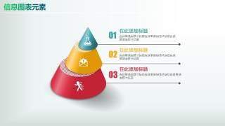 彩色PPT信息图表元素1-30