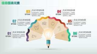 彩色PPT信息图表元素5-20