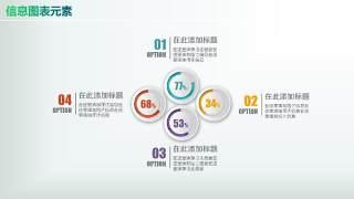 彩色PPT信息图表元素1-38