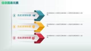 彩色PPT信息图表元素1-29