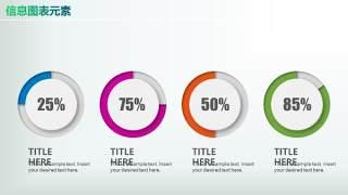 彩色PPT信息图表元素10-3