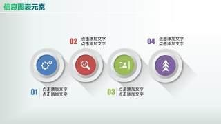 彩色PPT信息图表元素8-22