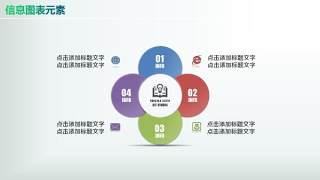 彩色PPT信息图表元素5-29