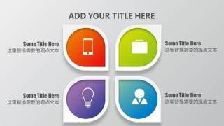 PPT信息图表元素四项图形