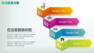 彩色PPT信息图表元素10-17