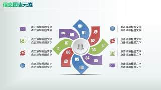 彩色PPT信息图表元素5-25