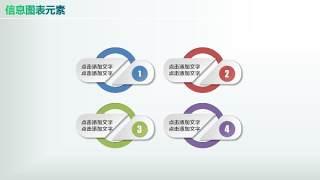 彩色PPT信息图表元素7-34