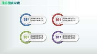 彩色PPT信息图表元素7-26
