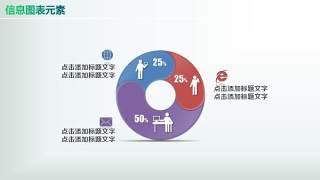彩色PPT信息图表元素5-28