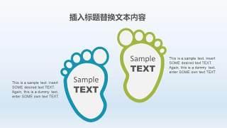 PPT信息图表元素足迹图形
