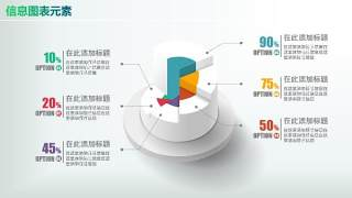 彩色PPT信息图表元素5-19