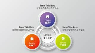 PPT信息图表元素圆形组合