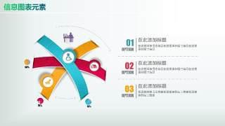 彩色PPT信息图表元素1-11