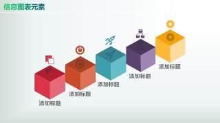 彩色PPT信息图表元素4-26