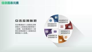 彩色PPT信息图表元素8-11