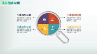 彩色PPT信息图表元素3-21