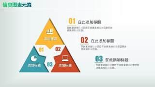 彩色PPT信息图表元素1-27