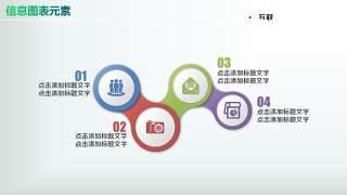 彩色PPT信息图表元素7-24