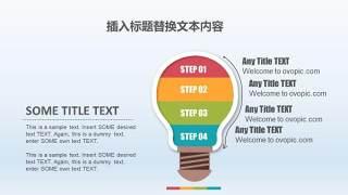 PPT信息图表元素2-2