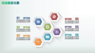彩色PPT信息图表元素8-2