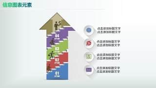 彩色PPT信息图表元素8-44