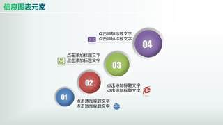 彩色PPT信息图表元素7-14