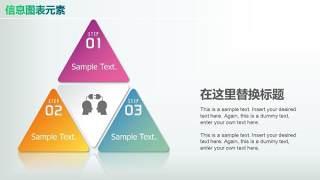 彩色PPT信息图表元素9-27