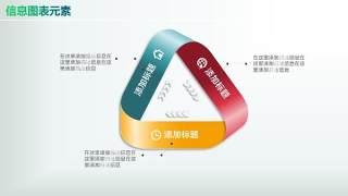彩色PPT信息图表元素1-23