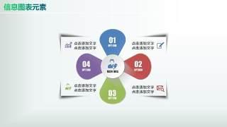 彩色PPT信息图表元素8-9