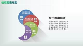 彩色PPT信息图表元素8-12