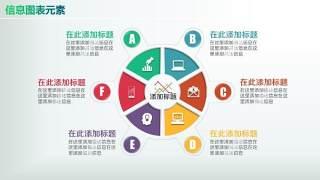 彩色PPT信息图表元素5-12