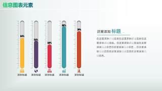 彩色PPT信息图表元素4-22