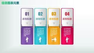彩色PPT信息图表元素2-17
