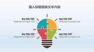 PPT信息图表元素1-10