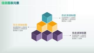 彩色PPT信息图表元素1-28