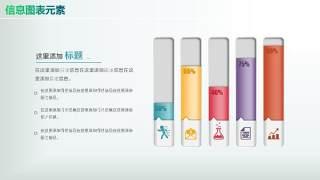 彩色PPT信息图表元素4-29