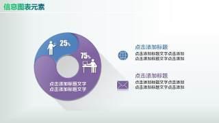 彩色PPT信息图表元素9-11