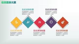 彩色PPT信息图表元素4-20