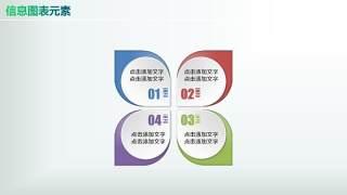 彩色PPT信息图表元素6-32