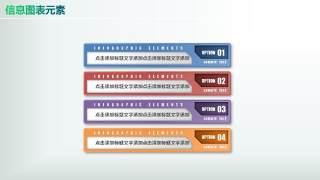 彩色PPT信息图表元素6-17