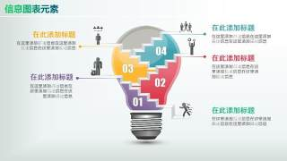 彩色PPT信息图表元素4-30