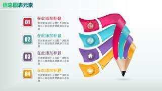 彩色PPT信息图表元素2-2