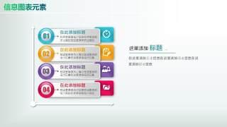 彩色PPT信息图表元素4-1