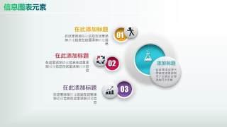 彩色PPT信息图表元素1-19